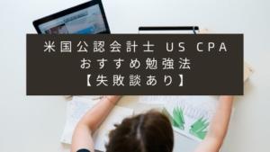 米国公認会計士 US CPAおすすめ勉強法【失敗談あり】