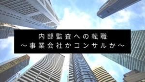 内部監査への転職~事業会社かコンサルか~
