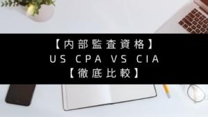 【内部監査 資格】US CPA vs CIA【徹底比較】