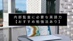 内部監査に必要な英語力【おすすめ勉強法あり】