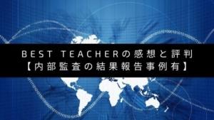 Best Teacher ベストティーチャーの感想と評判 内部監査結果報告事例有